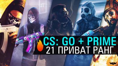 CS: GO + PRIME (21 ПРИВАТ РАНГ) + ГАРАНТИЯ 100%