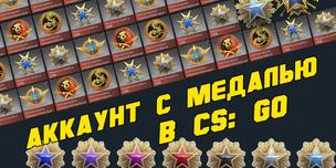 CS: GO PRIME + Медали