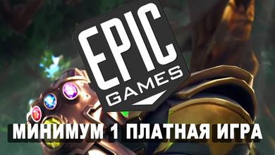EPIC GAMES аккаунт с платными играми [1+]