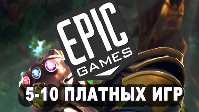 EPIC GAMES аккаунт с платными играми [5-10 игр]