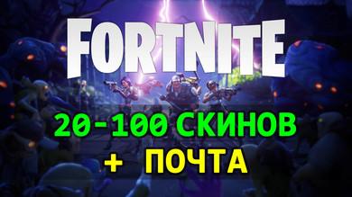 FORTNITE [20-100 скинов] + ПОЧТА (смена всех данных)