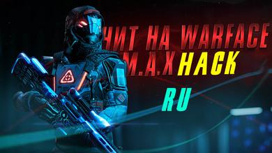 MAX HACK [WARFACE] RU   на 1 день