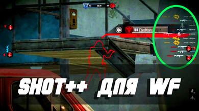 SHOT ++ для WF   x64 Win 7, 8, 8.1, 10   180 Дней