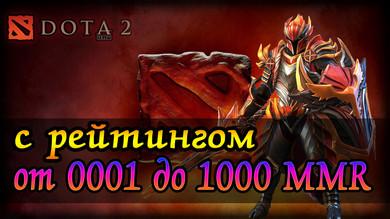 Dota 2 с рейтингом от 1 до 999 MMR