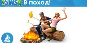 Sims 4 «В поход» (игра с игровым набором)