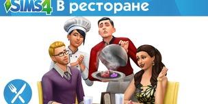 Sims 4 «В ресторане» (игра с игровым набором)