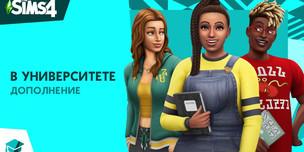 Sims 4 «В университете» (игра с дополнением)