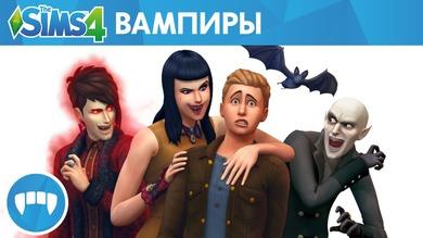 Sims 4 «Вампиры» (игра с игровым набором)