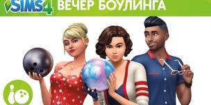 Sims 4 «Вечер боулинга» (игра + каталог)