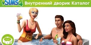 Sims 4 «Внутренний дворик» (игра + каталог)