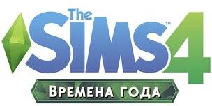 Sims 4 «Времена Года» (игра с дополнением)