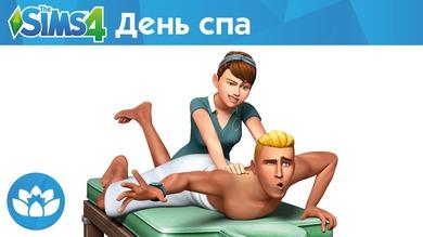 Sims 4 «День cпа» (игра с игровым набором)