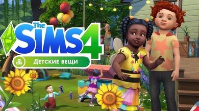 Sims 4 «Детские вещи» (игра + каталог)