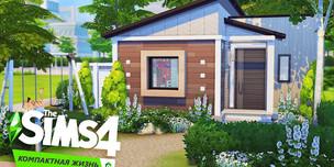 Sims 4 «Компактная жизнь» (игра + каталог)