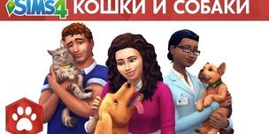 Sims 4 «Кошки и собаки» (игра с дополнением)
