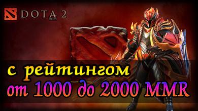 Dota 2 с рейтингом от 1000 до 2000 MMR