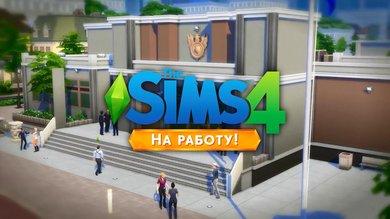 Sims 4 «На работу!» (игра с дополнением)