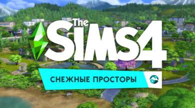 SIMS 4 «Снежные просторы» (игра с дополнением)