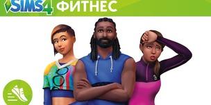 Sims 4 «Фитнес» (игра + каталог)