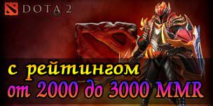 Dota 2 с рейтингом от 2000 до 3000 MMR