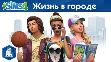 Sims 4 «Жизнь в городе» (игра с дополнением)
