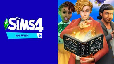 Sims 4 «Мир Магии» (игра с игровым набором)