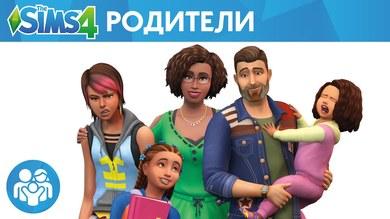 SIMS 4 Родители (игра с игровым набором)