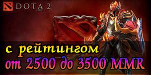 Dota 2 с рейтингом от 2500 до 3500 MMR