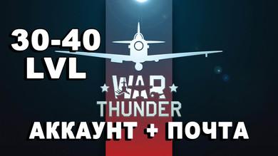 War Thunder от 30 до 40 уровня + Почта
