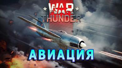 WarThunder от 50 до 100 уровня (Авиация)