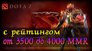 Dota 2 с рейтингом от 3500 до 4000 MMR