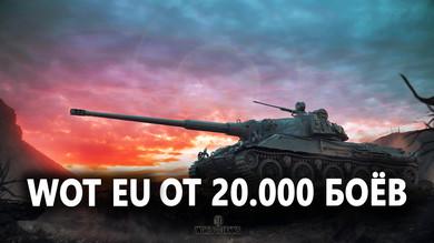 WoT [EU] аккаунт от 20.000 боёв