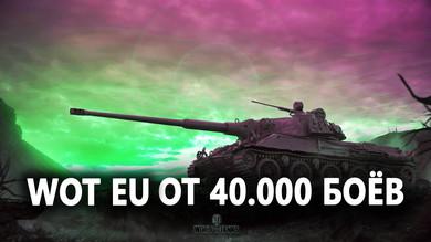 WoT [EU] аккаунт от 40.000 боёв