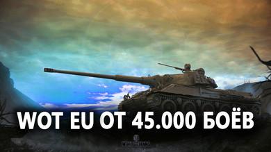 WoT [EU] аккаунт от 45.000 боёв