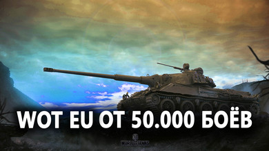 WoT [EU] аккаунт от 50.000 боёв