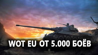 WoT [EU] аккаунт от 5000 боёв