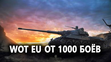 WoT [EU] аккаунт от 1000 боёв