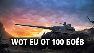 WoT [EU] аккаунт от 100 боёв