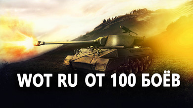 WoT [RU] аккаунт от 100 боёв