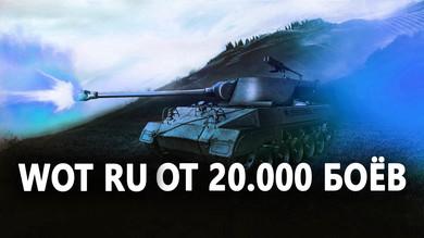 WoT [RU] аккаунт от 20.000 боёв