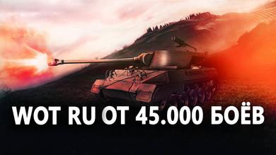 WoT [RU] аккаунт от 45.000 боёв