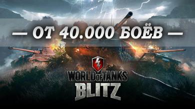WoT Blitz [Аккаунт] — от 40.000 боёв