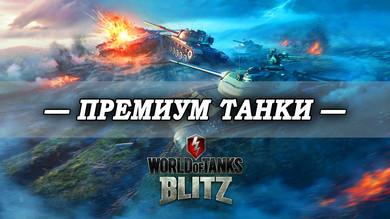 WoT Blitz [Аккаунт] — Премиум Танки