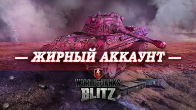 Wot Blitz 7 000 боёв+T110E5+M103+др+Отлега2 года+Почта