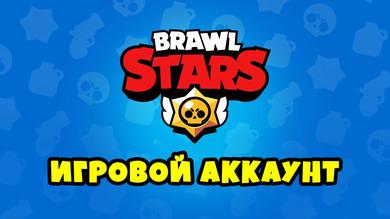 Brawl Stars аккаунт от 30 до 50 Lvl