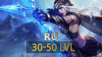 Аккаунт League of Legends [RU] от 30 до 50 lvl Неактив 12 мес
