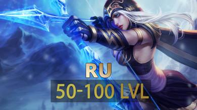 Аккаунт League of Legends [RU] от 50 до 100 lvl Неактив 12 мес
