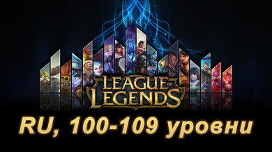 Аккаунт League of Legends [RU] от 100 до 109 lvl