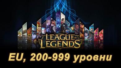 Аккаунт League of Legends [EUW] от 200 до 999 lvl