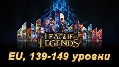 Аккаунт League of Legends [EUW] от 139 до 149 lvl